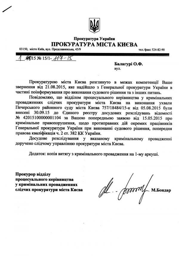 shokin1-600x863 Одесский правозащитник возбудил уголовное производство в отношении Генерального прокурора Украины