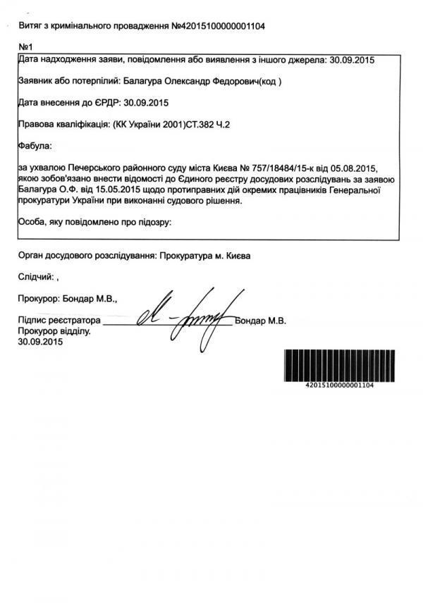 shokin2-600x863 Одесский правозащитник возбудил уголовное производство в отношении Генерального прокурора Украины