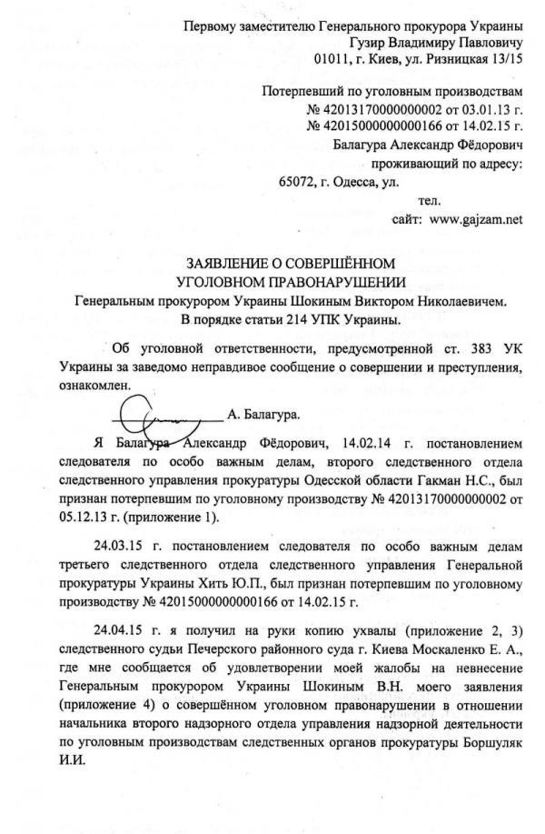 shokin3-600x917 Одесский правозащитник возбудил уголовное производство в отношении Генерального прокурора Украины