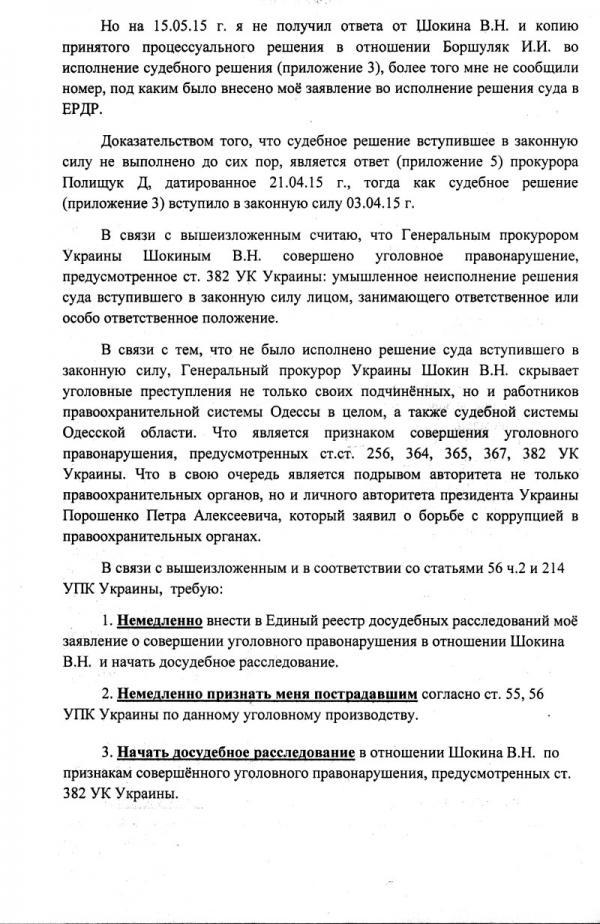 shokin4-600x924 Одесский правозащитник возбудил уголовное производство в отношении Генерального прокурора Украины