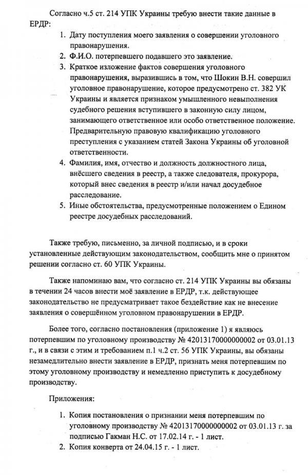 shokin5-600x924 Одесский правозащитник возбудил уголовное производство в отношении Генерального прокурора Украины